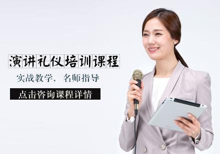 天津IT培訓/資格認證培訓-演講禮儀培訓課程