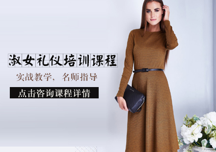 天津IT培訓/資格認證培訓-淑女禮儀培訓課程