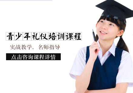 天津禮儀培訓-青少年禮儀培訓課程