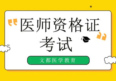 2020/21年北京醫師資格考試考生參考防控須知!