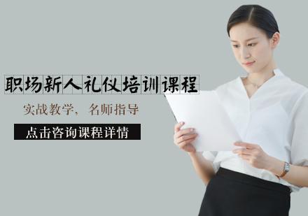 天津禮儀培訓-職場新人禮儀培訓課程