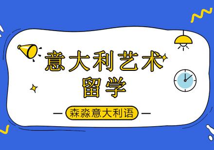 2021/2022學年北京意大利留學意大利音樂學院招生名額!
