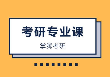 2021/22北京考研專業課備考沒頭緒?4個階段提高學生專業成績!