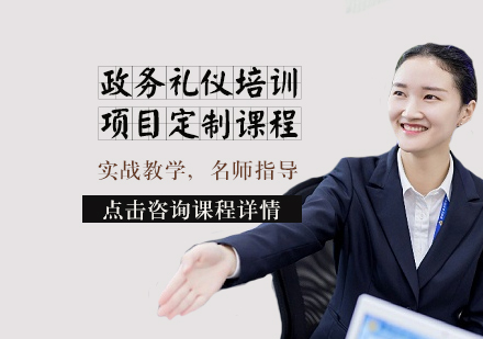 天津禮儀培訓-政務禮儀培訓項目定制課程