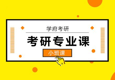 北京考研專業課3個備考技巧分析!