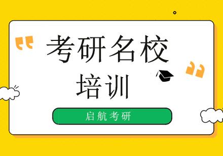 广州二本、三本学生想考研到985、211高校,现实吗?
