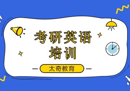 广州考研英语完形填空10大解题技巧,学会至少拿7分!