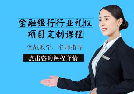 天津禮儀培訓-金融銀行行業禮儀項目定制課程