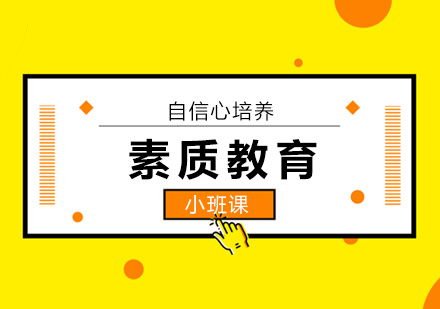 广州素质教育青少儿自信培养的10个小方法!