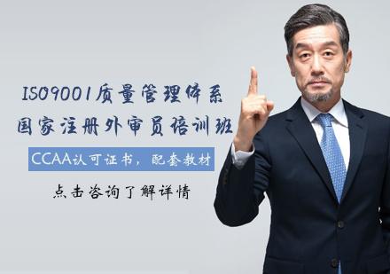 天津建造工程培訓-ISO9001質量管理體系國家注冊外審員培訓班