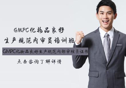 天津建造工程培訓-GMPC化妝品良好生產規范內審員培訓班