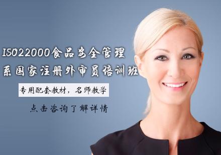 天津建造工程培訓-ISO22000食品安全管理體系國家注冊外審員培訓班