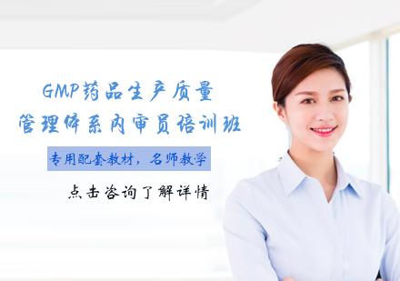 天津建造工程培訓-GMP藥品生產質量管理體系內審員培訓班