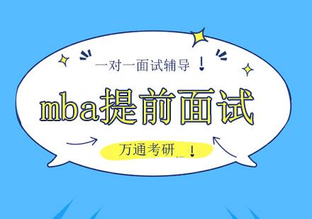 2021年北京MBA提前面試,如果是線上我們應該注意什么?