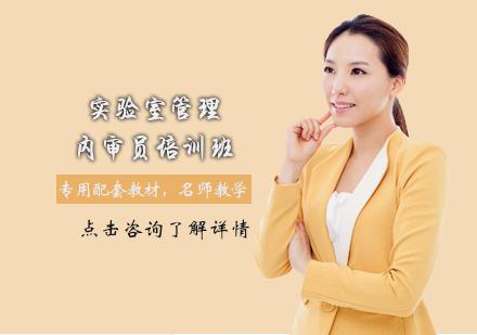天津建造工程培訓-實驗室管理內審員培訓班