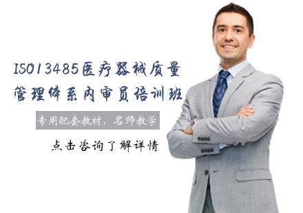 天津建造工程培訓-ISO13485醫療器械質量管理體系內審員培訓班