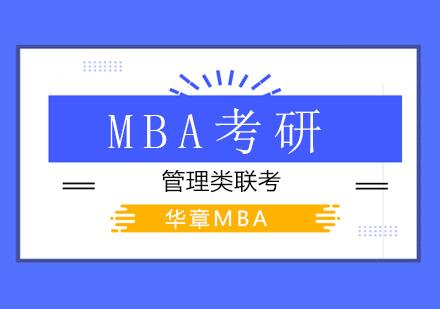 北京MBA考研考生,管理類聯考到底難在哪?