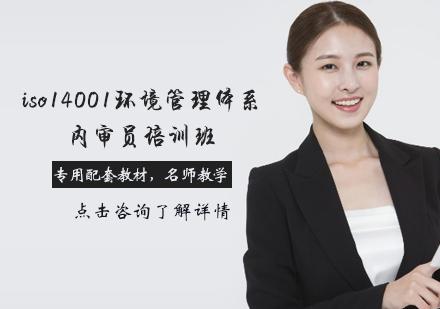 天津建造工程培訓-iso14001環境管理體系內審員培訓班