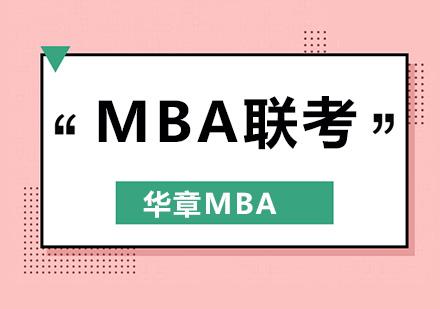 北京MBA學制分析:一文了解一年制、兩年制、三年制!