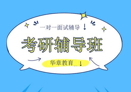 2021年广州考研,本科基础很差可以考研吗?