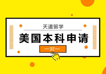 2021年度广州美国本科留学申请流程和步骤!