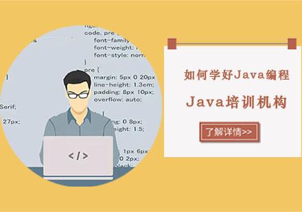 如何學好Java編程-重慶Java培訓機構