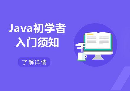 Java初學者入門須知-重慶Java學習培訓學校