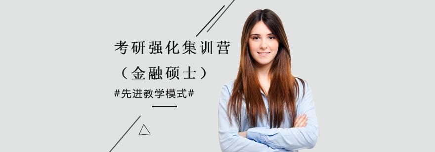 考研强化集训营(金融硕士)