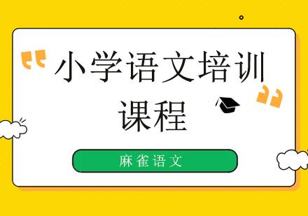 北京中小學輔導培訓-小學1-6年級語文培訓班