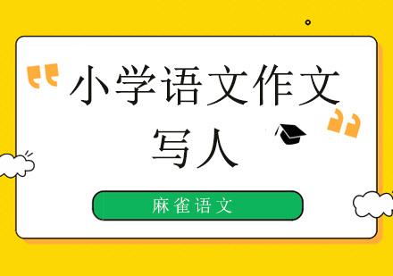 北京小學生語文作文寫作如何寫人?