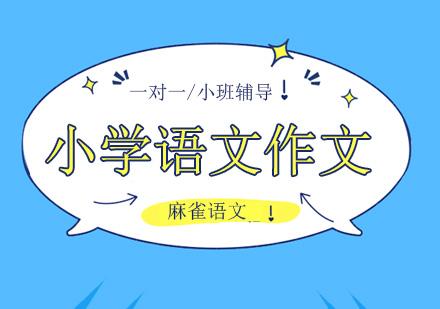 北京小學語文寫作一味的背課,就能寫好作文?