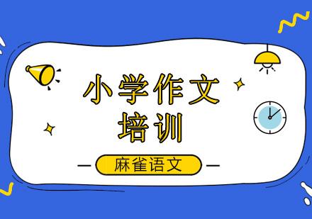北京小學作文寫作能力的重要性!