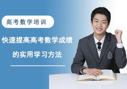 快速提高高考數學成績的實用學習方法-重慶高考數學培訓機構