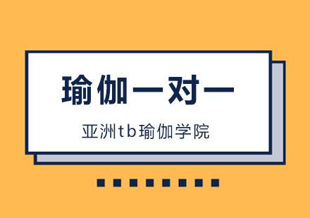 北京亞洲TB瑜伽學院_瑜伽培訓網課