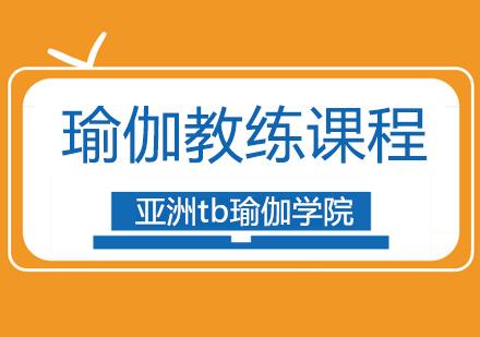 北京瑜伽深度練習髖關節,幫助你滋養骨盆!