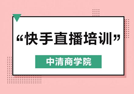 北京網絡營銷培訓-快手直播帶貨培訓班