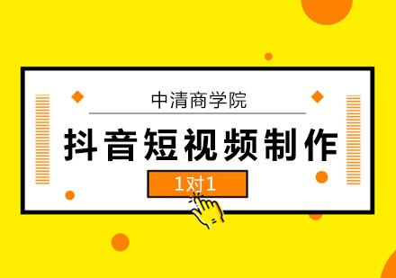 北京網絡營銷培訓-抖音短視頻制作培訓班
