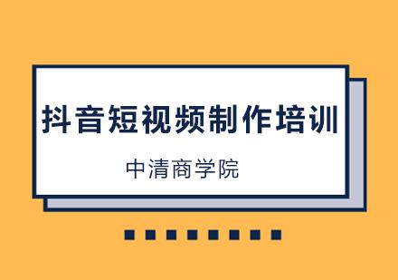 北京抖音短視頻制作技巧!