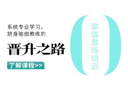 北京亞洲TB瑜伽學院_瑜伽教練全年制培訓班