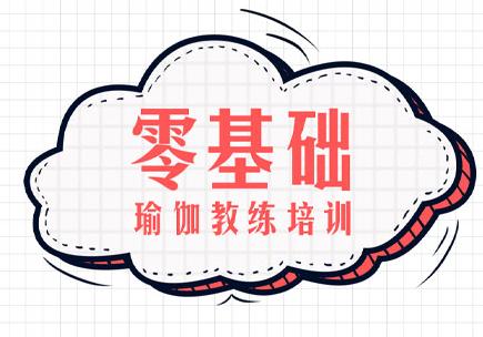 北京亞洲TB瑜伽學院_瑜伽全日制培訓班