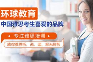 深圳环球教育