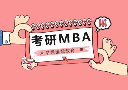 广州MBA考研学费汇总:再犹豫就读不起了!
