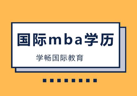 广州2小时mba联考快速入门!