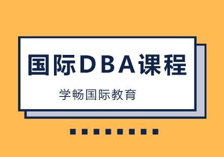 广州学畅国际教育_法国布雷斯特商学院DBA研修班