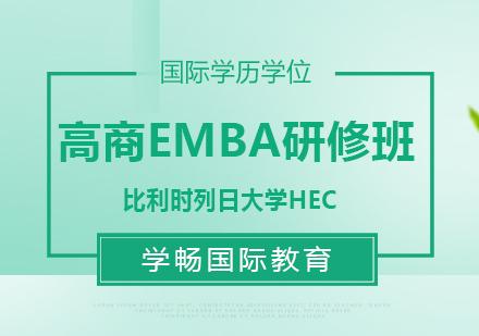 广州学畅国际教育_比利时列日大学HEC高商EMBA研修班