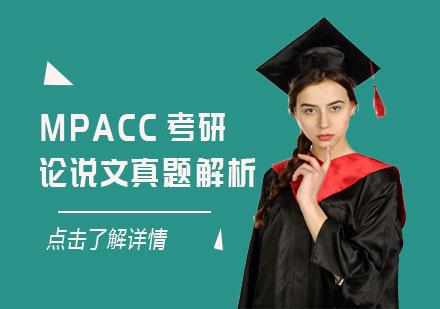 MPACC考研論說文真題解析