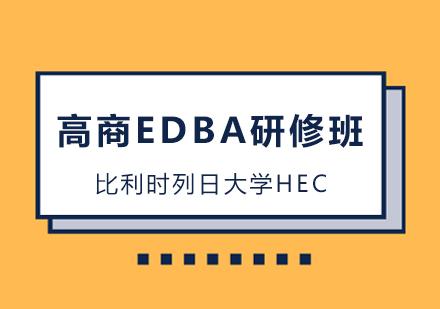 广州学畅国际教育_比利时列日大学HEC高商EDBA研修班