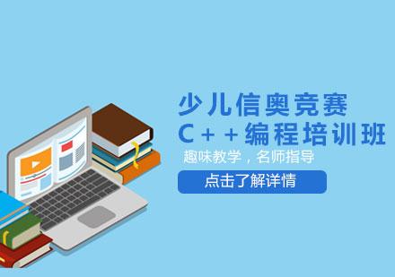 天津少兒編程培訓-少兒信奧競賽C++編程培訓班