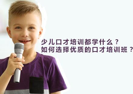 少兒口才培訓都學什么?如何選擇優質的口才培訓班?