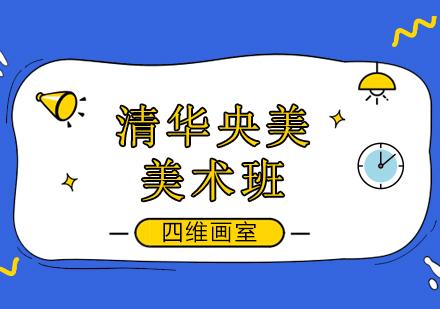 北京美術培訓-清華央美美術培訓班
